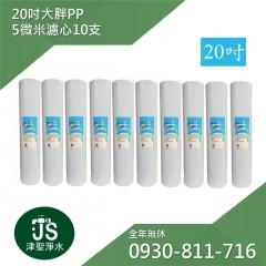 台灣製 20吋大胖PP-5微米濾心 10支