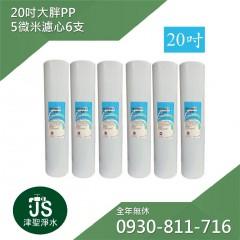 台灣製 20吋大胖PP-5微米濾心 6支