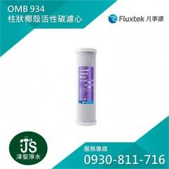 Fluxtek 凡事康 OMB-934 柱狀椰殼活性碳濾心