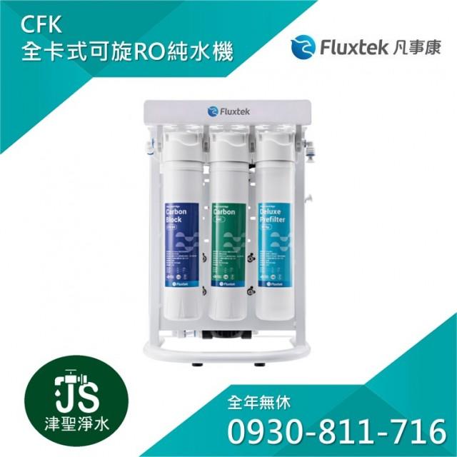 Fluxtek 凡事康 CFK-75GPD 全卡式可旋RO機