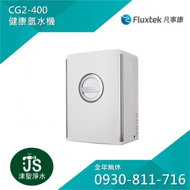Fluxtek 凡事康 CG2-400G 直輸型純水機