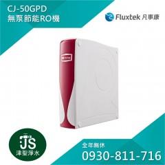 Fluxtek 凡事康 CJ-50GPD 無泵節能RO純水製造機