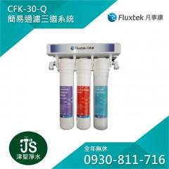 Fluxtek 凡事康 CFK 卡式三道過濾系統 30-Q