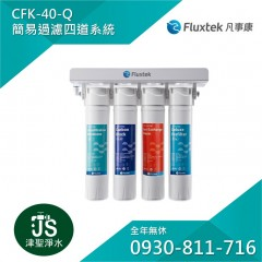 Fluxtek 凡事康 CFK 卡式中空絲膜淨水器 40-Q
