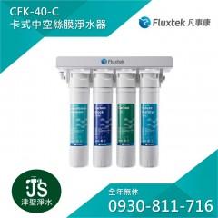 Fluxtek 凡事康 CFK 卡式中空絲膜淨水器 40-C