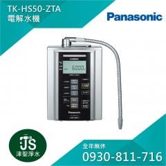 Panasonic 國際牌 電解水機 TK-HS50-ZTA