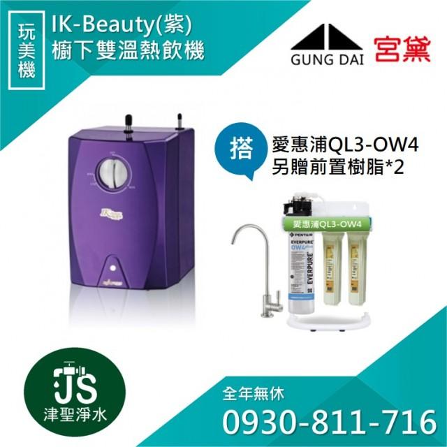 宮黛IK-Beauty完美機熱飲機紫愛惠浦QL3-OW4淨水器【前置2道樹脂濾心+原廠掛架 另加:900元】