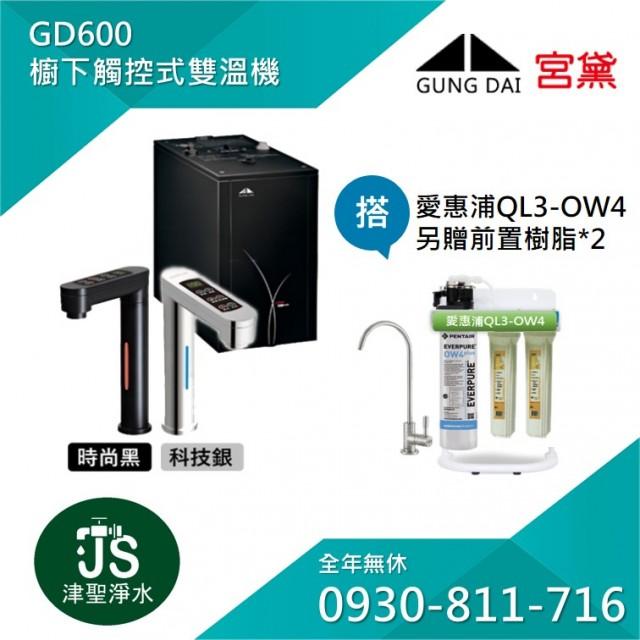 GD-600櫥下觸控式雙溫機+愛惠浦QL3-OW4淨水器【前置2道樹脂濾心+原廠掛架 另加:1000元】