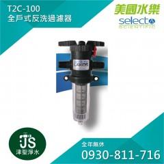 美國水樂T2C-100管道保護器(全戶反洗式,含安裝) 直購DIY 5800元
