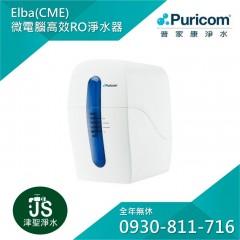 普家康淨水 Elba 程控高效RO淨水器 (CME)