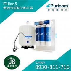 【普家康淨水】★大儲水量12公升★ 卡式標準型RO淨水器 - FT line 5