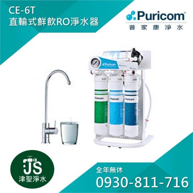 普家康淨水 省力卡式大流量鮮飲RO淨水器-CE-6T