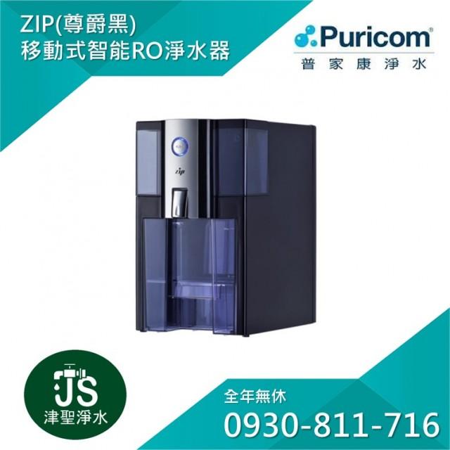 普家康淨水 免安裝 ‧ ZIP移動式智能RO淨水器 - 尊爵黑