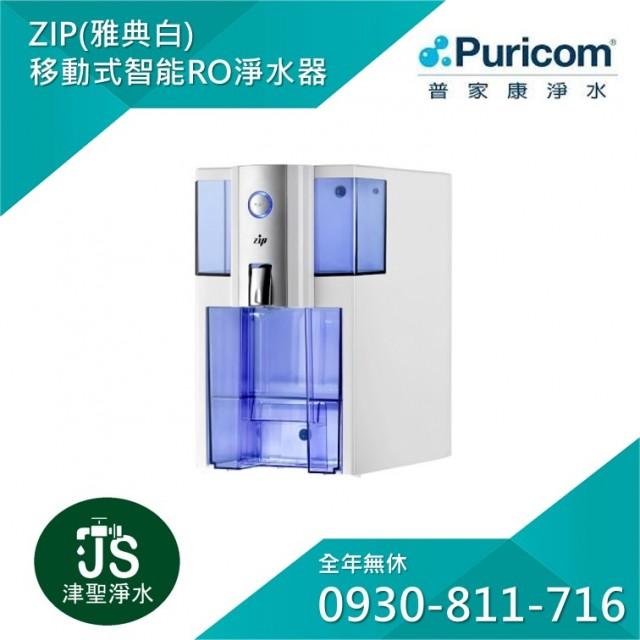 普家康淨水免安裝 ‧ ZIP移動式智能RO淨水器 - 雅典白