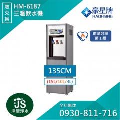豪星 HM-6187 冰溫熱飲水機【內含五道RO機】