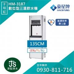 豪星 HM-3187 智慧型數位冰溫熱飲水機【內含五道RO機】