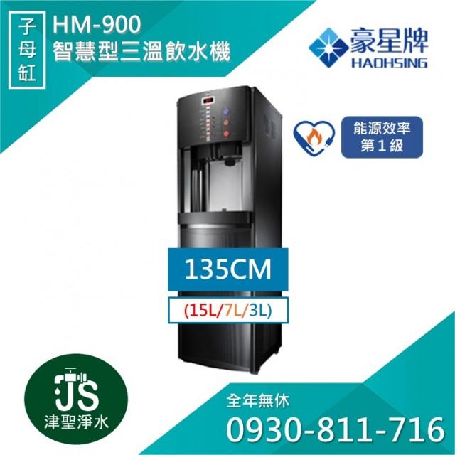 豪星 HM-900 智慧型數位式冰溫熱飲水機【內含五道RO機】