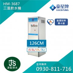 豪星 HM-3687 冰溫熱 飲水機【內含五道RO機】