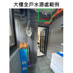 大樓安裝全戶水源照片