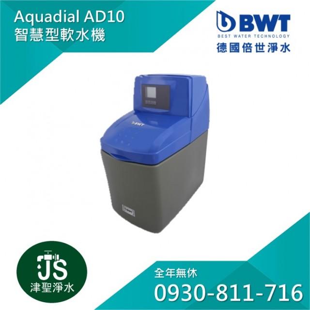【BWT德國倍世】智慧型軟水機 AquaDial AD10