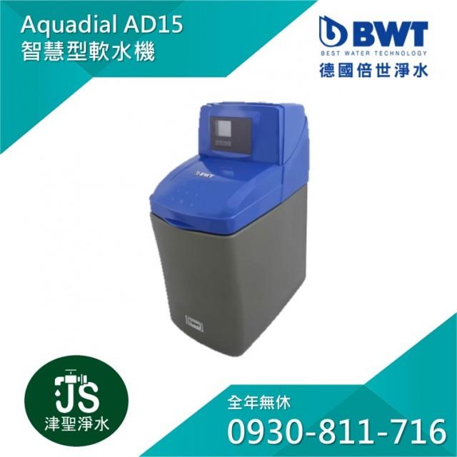 【BWT德國倍世】智慧型軟水機 AquaDial AD15