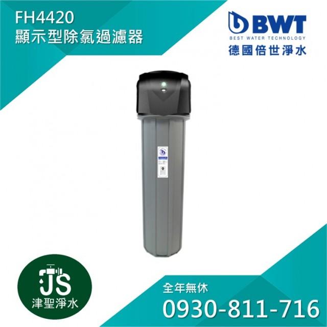 【BWT德國倍世】顯示型除氯過濾器 FH4420