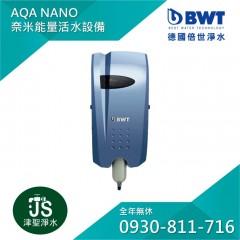 【BWT德國倍世】全屋式奈米能量活水設備 AQA NANO