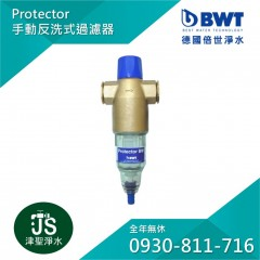 【BWT德國倍世】全屋式手動反洗式過濾器 Protector