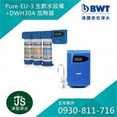 【BWT德國倍世】Pure-EU-3 智慧型生飲水設備+DWH30A
