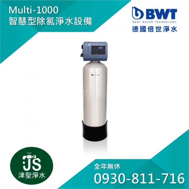【BWT德國倍世】全電腦智慧型淨水設備 Multi-1000