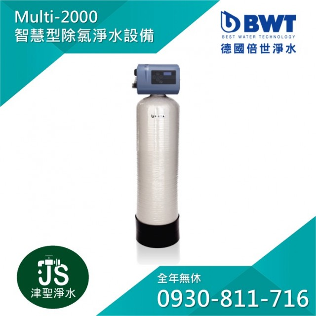 【BWT德國倍世】全電腦智慧型淨水設備 Multi-2000