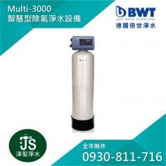 【BWT德國倍世】全電腦智慧型淨水設備 Multi-3000
