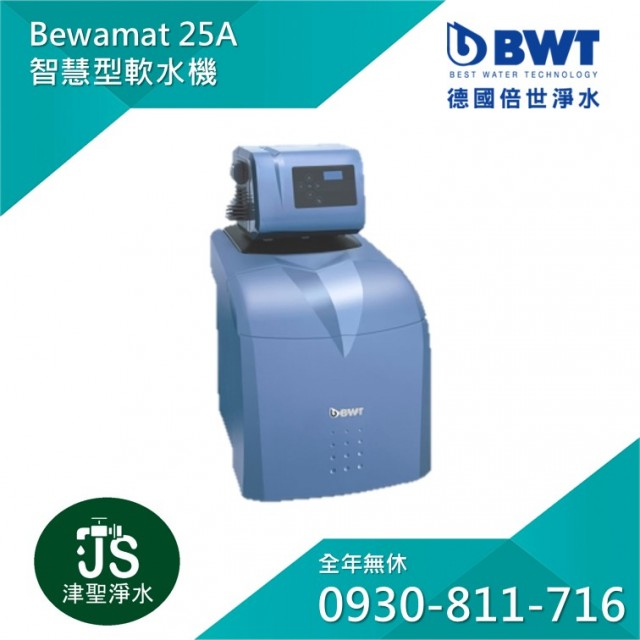 【BWT德國倍世】全屋式智慧型軟水機 Bewamat 25A