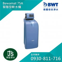 【BWT德國倍世】全屋式智慧型軟水機 Bewamat 75A