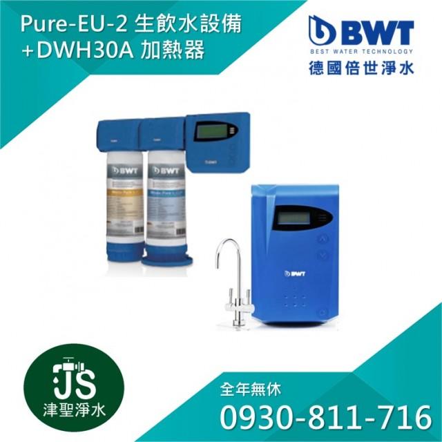 【BWT德國倍世】Pure-EU-2 智慧型生飲水設備+DWH30A加熱器