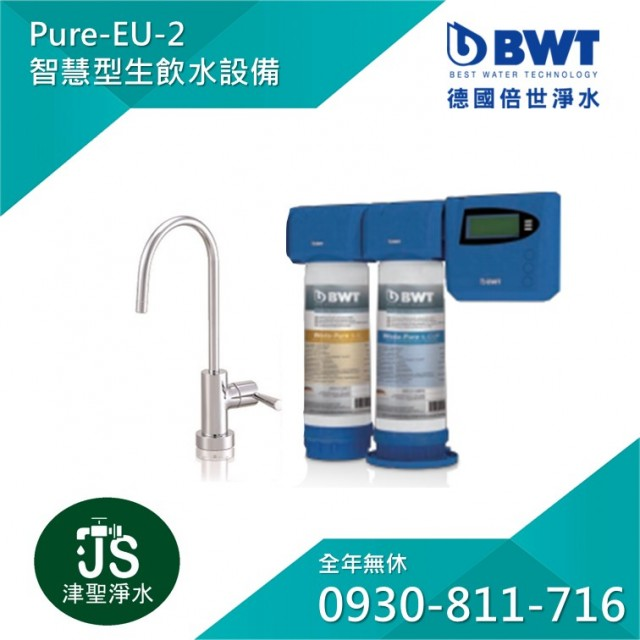 【BWT德國倍世】Pure-EU-2 智慧型生飲水設備