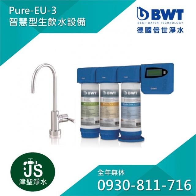 【BWT德國倍世】Pure-EU-3 智慧型生飲水設備