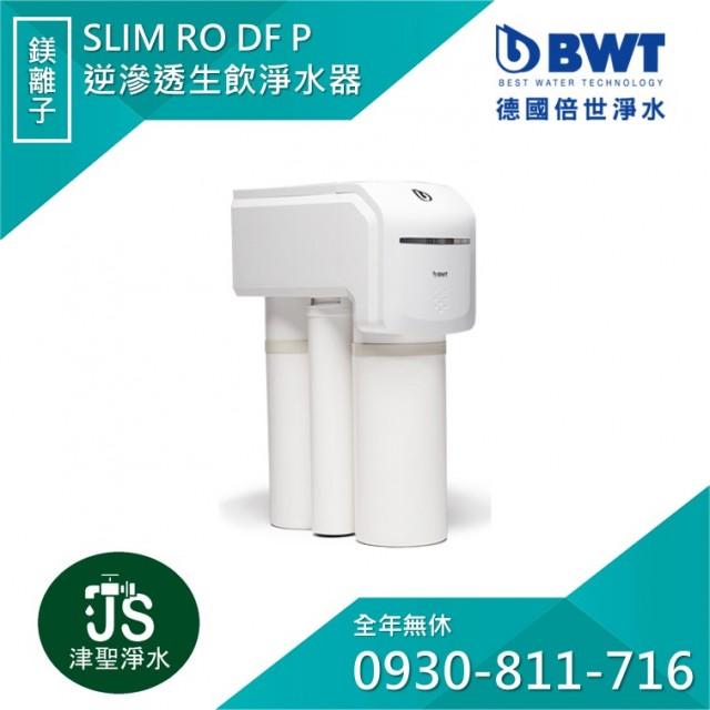 【BWT德國倍世】SLIM RO DF P 逆滲透羽纖淨水設備-鎂離子