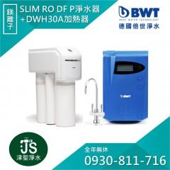 【BWT德國倍世】SLIM RO DF P 逆滲透羽纖淨水設備-鎂離子+DWH30A 加熱器