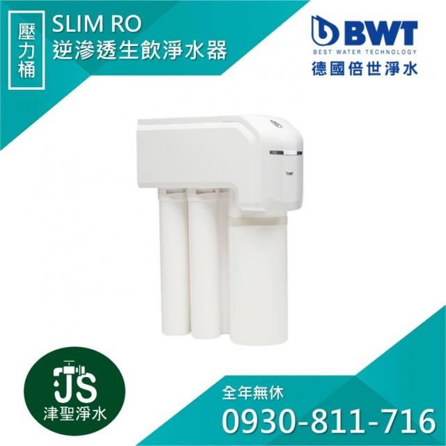 【BWT德國倍世】SLIM RO 逆滲透羽纖淨水設備-儲水式