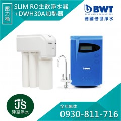 【BWT德國倍世】SLIM RO 逆滲透羽纖淨水設備-儲水式+DWH30A 加熱器