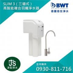 【BWT德國倍世】SLIM 3 高智能複合式羽纖淨水器-三道式