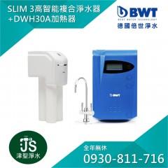 【BWT德國倍世】SLIM 3 高智能複合式羽纖淨水器-三道式+DWH30A加熱器