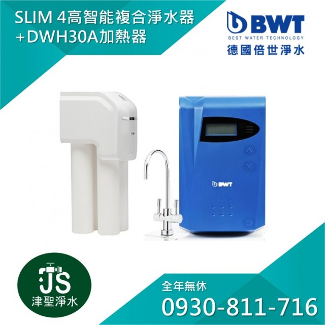 【BWT德國倍世】SLIM 4 高智能複合式羽纖淨水器-四道式+DWH30A加熱器