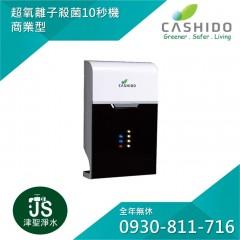 CASHIDO 超氧離子殺菌10秒機 - 商業型