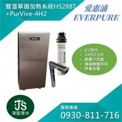 EVERPURE 愛惠浦 雙溫加熱系統單道式淨水設備 HS288T+PurVive-4H2