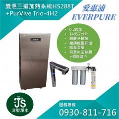 EVERPURE 愛惠浦 雙溫加熱系統三道式淨水設備 HS288T+PurVive Trio-4H2
