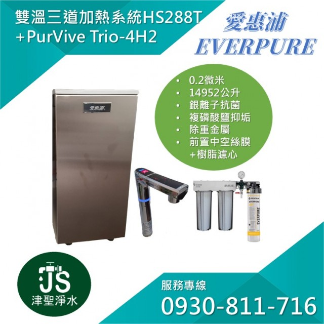 EVERPURE 愛惠浦 雙溫加熱系統三道式淨水設備 HS288T+PurVive Trio-4H2+【前置2道樹脂濾心】