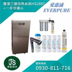 EVERPURE 愛惠浦 雙溫加熱系統三道式淨水設備 HS288T+PurVive Trio-4H2+一年份濾心