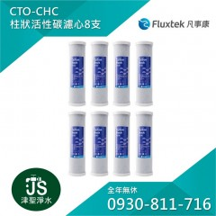 Fluxtek 凡事康 CTO-CHC 柱狀活性碳濾心 8支